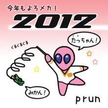 120101あけおめ2012