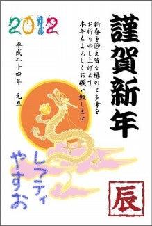 レフティやすおの作文工房-2012(平成24)年年賀