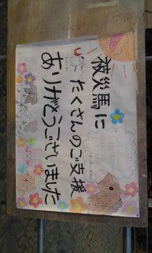 馬とあゆむSOMAのブログ-120101_0743~01.jpg