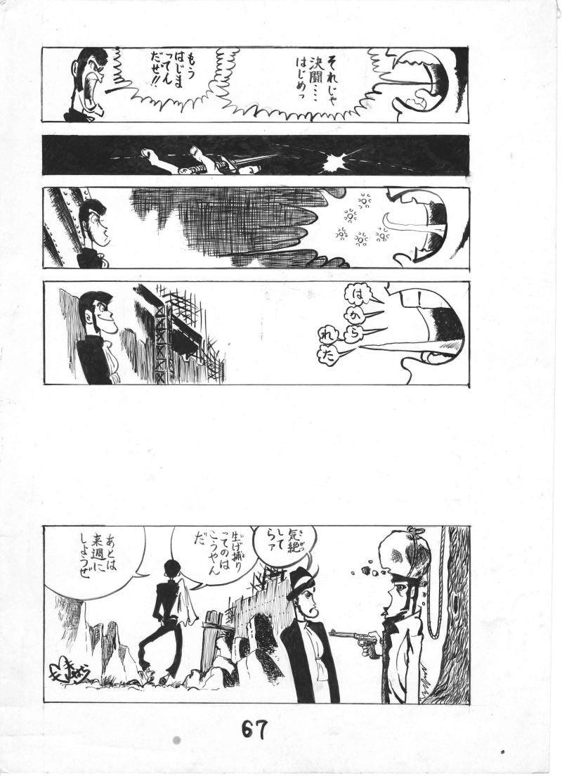ひろRの音楽と音楽と音楽・・・(^-^*)>-ルパンvs銭形決闘2/2