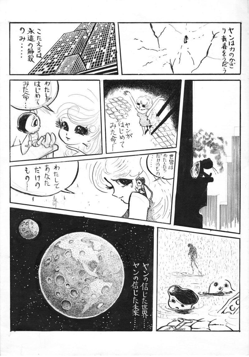 ひろRの音楽と音楽と音楽・・・(^-^*)>-ヤンの生きた世界2/2