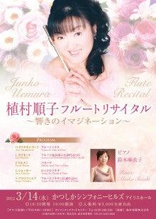 フルート奏者☆じゅんじゅん☆の徒然ブログ-リサイタルチラシ