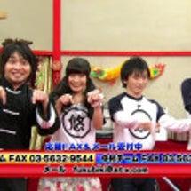 AT-X新春福引きS…