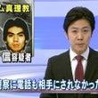 平田容疑者自首