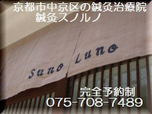 $京都市中京区の鍼灸院スノルノ