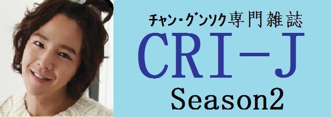 cri神降臨中ブログ