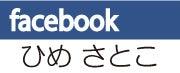 笑顔の国のティンカーベル さとこ-facebook