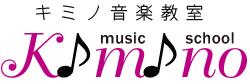$横浜市港北区にあるピアノ教室です。 ~きみのハーモニー~-キミノ音楽教室・ロゴ
