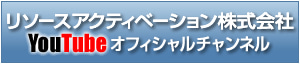 リソースアクティベーション株式会社 YouTubeオフィシャルチャンネル