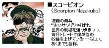 大貧民 ~樹海行き選抜大会開催中~-スコーピオンR1