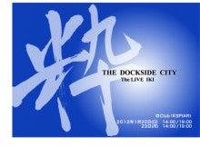 $Dockside City オフィシャル・ブログ