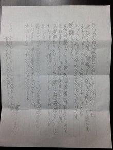 $宮下トモヤ日記-IMG_0113.JPG