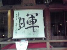 迫田店長の書写山堪能ブログ-KC3V0114.jpg