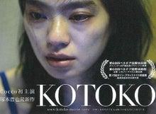 $名古屋の映画館 シネマスコーレのイベント情報ブログ-KOTOKO