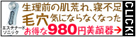山口エリのモデルの秘密blog