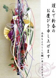 恵比寿フラワースクール-年賀