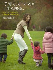 柴田倫世オフィシャルブログ「柴田倫世の育児ダイアリー」Powered by Ameba