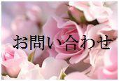 気品・洗練・優美を追求した高級プリザーブドフラワー「可憐」~愛知・名古屋・半田