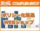 肌に優しいポリシー化粧品の販売(COMPLEX-SHOPのアメブロ)-無添加ポリシー化粧品 乾燥 美白 アンチエイジング