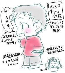 ハムんちの親バカ漫画日誌