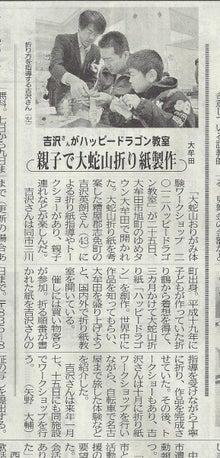 2012ハッピードラゴン展@ゆめタウンおおむた