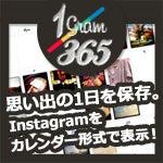 思い出の1日を保存。Instagramをカレンダー形式で表示 - 1/365gram