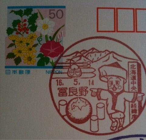 北海道 富良野郵便局 風景印 | ...