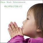$Bless music entertainment ~情熱と癒し~