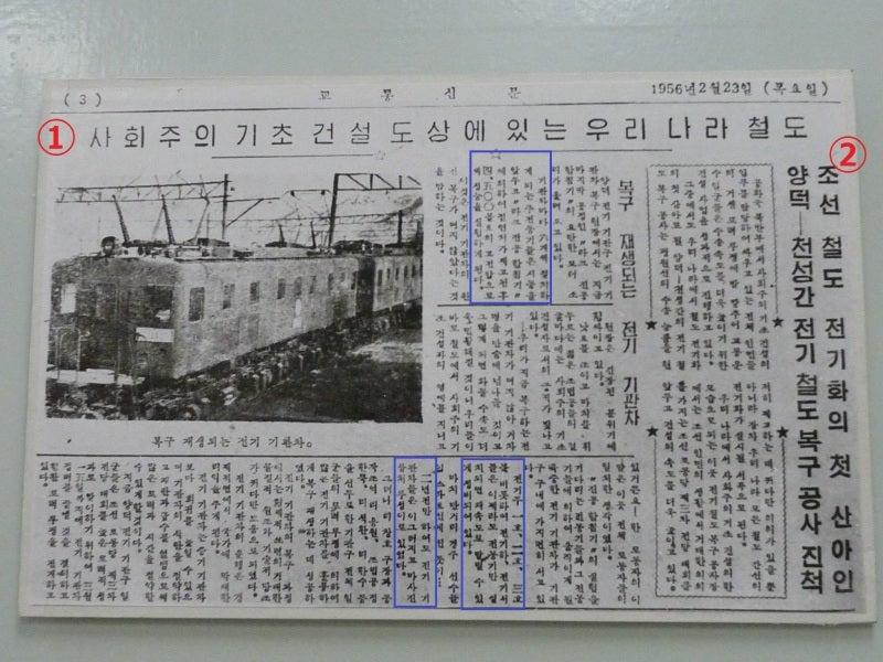1956交通新聞