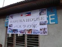 バスーラの家のブログ
