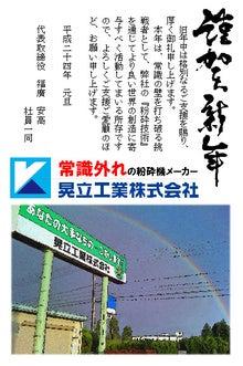 さんらいとの冒険(晃立工業オフィシャルブログ)-2012年賀状