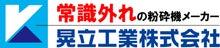 さんらいとの冒険(晃立工業オフィシャルブログ)-晃立工業株式会社