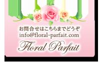 ~フローラルパフェのブログ~