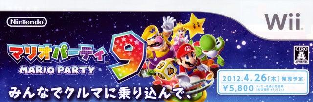 Wii マリオパーティ 9