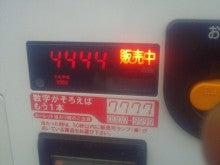 SAKAN DAMASHII-2012011216380000.jpg