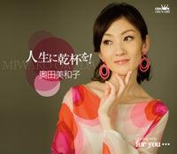 $奥田美和子オフィシャルブログ Powered by Ameba
