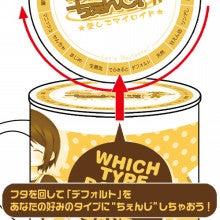 萌えCanちぇんじ!公式ブログ-萌えCanマグカップ02
