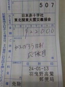 がんばろう日本!応援団長のブログ