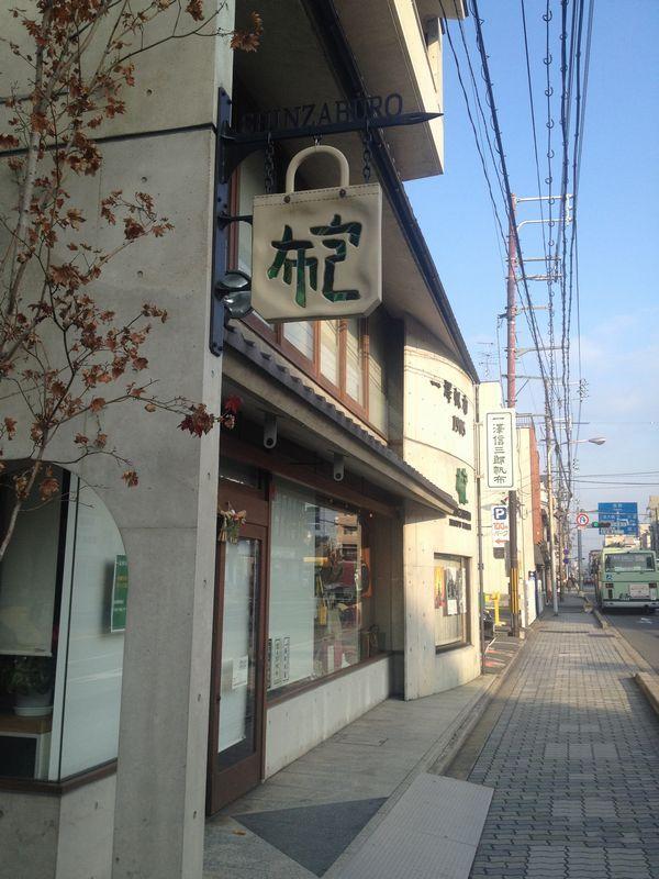 一澤帆布 京都にて番外編
