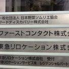 野菜ソムリエ協会東京本部でのお仕事の記事より