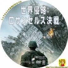 世界侵略:ロサンゼルス決戦 | しょうちゃんの自作DVDラベル