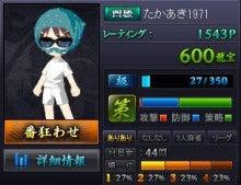 たかあきの日記(不定期更新)-20120114-1