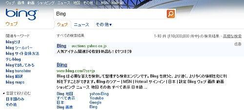$アメブロでYahoo Google 検索エンジンへの上位表示対策屋-Bingの検索リンクが青い理由