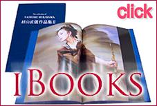 アイブックス iBooks QSL 年賀状 デザイン 素材 ポストカード チラシ シール 封筒 名刺 ポスター 画集 写真集 記念誌 印刷