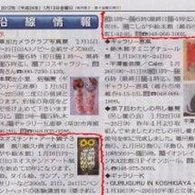 東武朝日新聞に掲載さ…