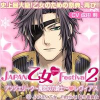 Japan乙女Festival 2