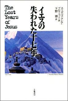 イエスの失われた十七年