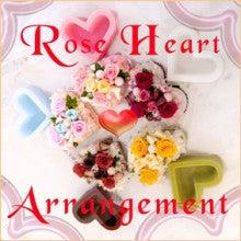 $フローラルパフェ(Floral Parfait)~プリザーブドフラワー癒しのプティサロン~-ローズいっぱい♪表紙