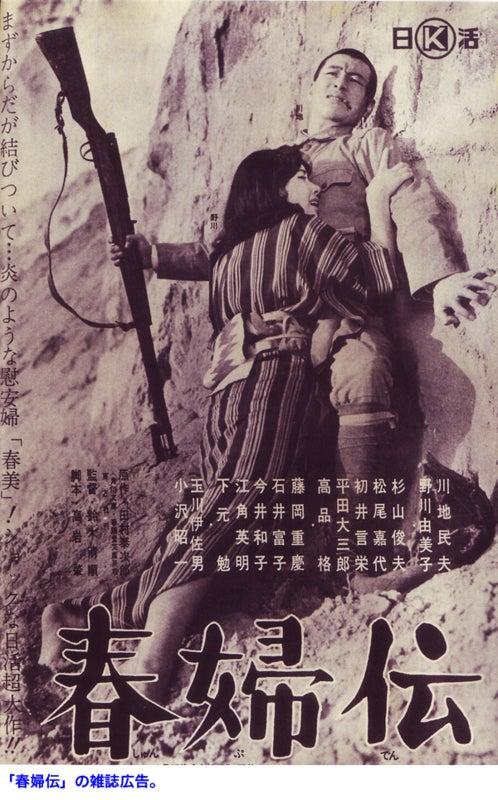 春婦伝』鈴木清順監督(1965年) | 名画座マイト館