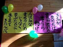 New 天の邪鬼日記-120115shodou1